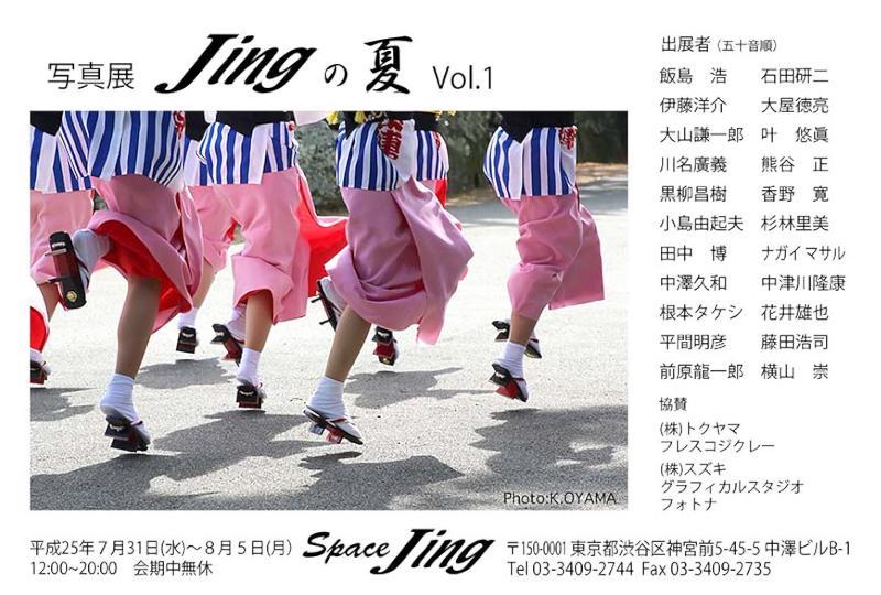 Jingの夏DM