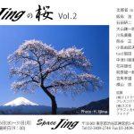 Jingの桜Vol2DM