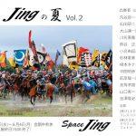 Jingの夏2DM02