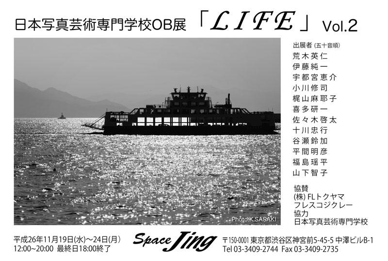 Vol2LIFE-DM+-02
