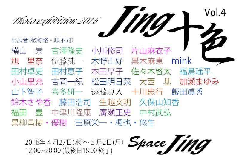 2016 Vol.4 Jing十色DM
